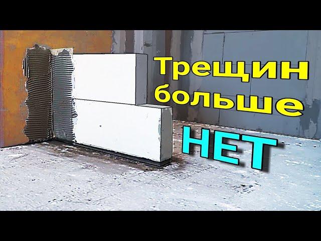 Стены из газобетона | Межкомнатные перегородки - как избежать трещин | Ютонг