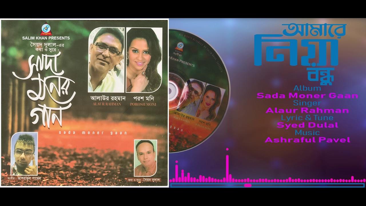 Download Amare Niya Bondhu | Alaur Rahman | আমারে নিয়া বন্ধু | Bangla Romantic Audio Song