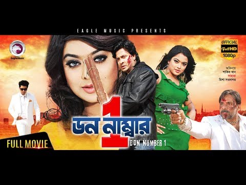 Bangla Movie | Don Number One | Shakib Khan, Sahara | Bengali Hit Movie | Eagle Movies (OFFICIAL)