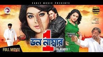 Bangla Movie   Don Number One   Shakib Khan, Sahara   Bengali Hit Movie   Eagle Movies (OFFICIAL)