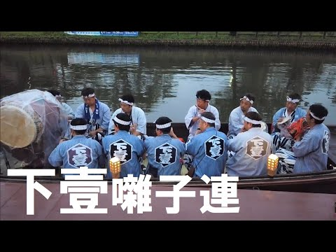 下壹囃子連の下座舟☆水郷潮来あやめ祭り 2019 6 15