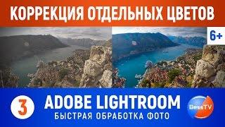 Коррекция отдельных цветов в Adobe Lightroom. Урок №3. Обработка фото. GoPro. Смартфон. Квадрокоптер