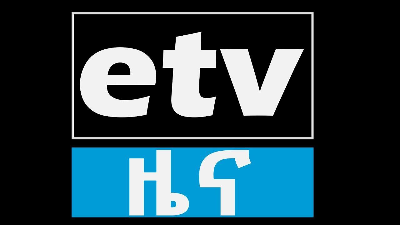 #etv ኢቲቪ 57 የምሽት 1 ስዓት አማርኛ ዜና… ሚያዚያ 20/2012 ዓ.ም