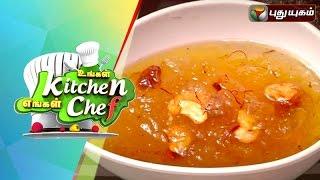 Kasi Halwa in Ungal Kitchen Engal Chef  14102015  Puthuyugam TV