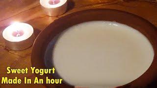 এক ঘন্টার মধ্যে চুলায় বানানো মিষ্টি দই......Sweet yogurt Made in an hour