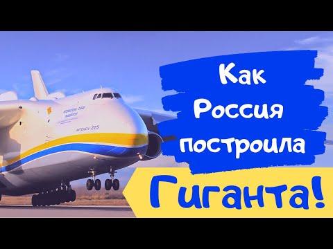 Ан-225 Мрия. Разоблачение украинского гиганта! Когда достроят вторую Мрию
