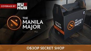 Обзор Secret Shop @ The Manila Major