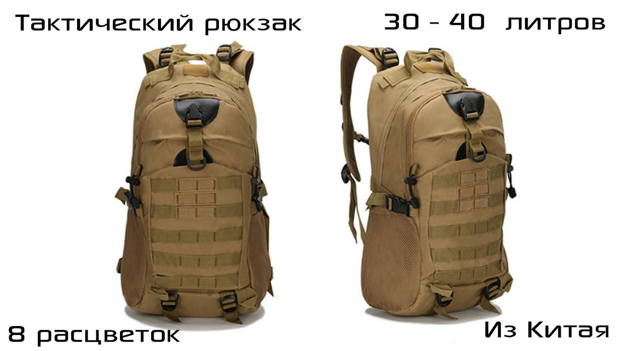 Рюкзак 30 литров тактический интернет магазин рюкзаки этно