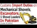 Custom Duty on Excavator in Pakistan -Import Duty on Mechanical Shovels, Excavators & Shovel Loaders