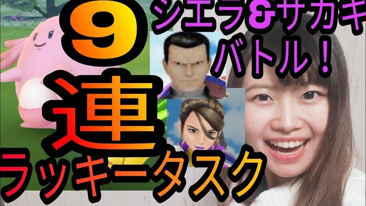 ポケモン go サカキ タスク