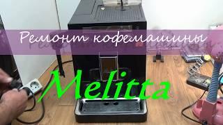Ремонт кавоварки Melitta
