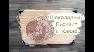 Простой рецепт шоколадного бисквита с какао.