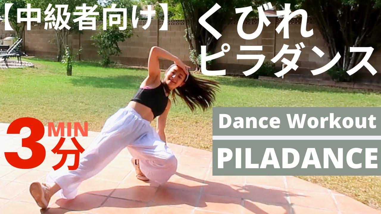 【ピラダンス】1日3分間、踊りながら「くびれ」を作れるダンスワークアウト!中級者向け♪【PILADANCE】SHAPE-UP DANCE WORKOUT w/ La La
