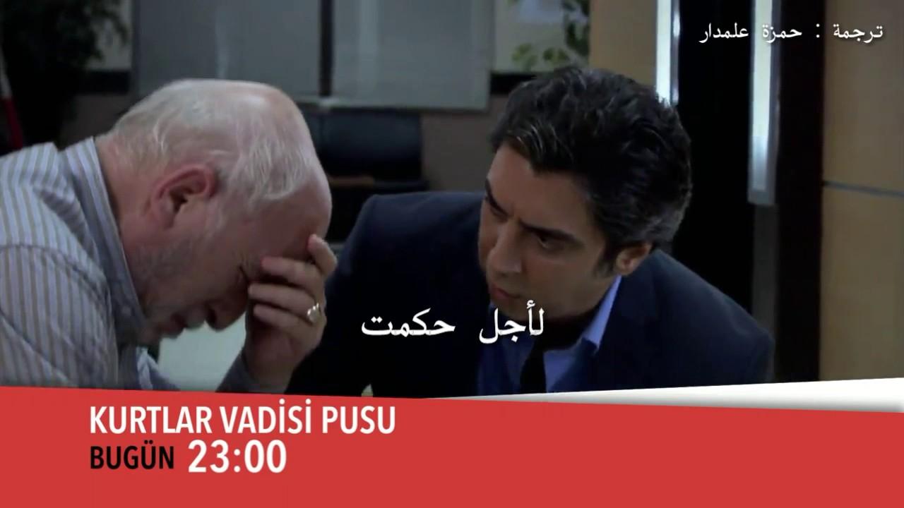 وادي الذئاب الجزء السابع اعلان الحلقة 10 9 مترجم للعربية Hd