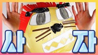 비닐봉지 단 하나로 만든 사자 (#양감 #비닐봉지 #사…
