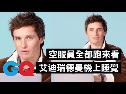 艾迪瑞德曼《丹麥女孩》裸戲沒用替身:電影裡是我的身體!|明星臥底大哉問|GQ Taiwan