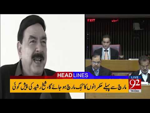 News Headlines 09:00 PM | 14 December 2017,