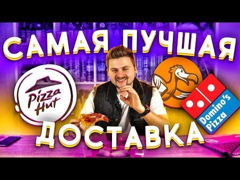 Топ доставок / Где самая вкусная пицца? / Пицца хат, Доминос, Додо пицца