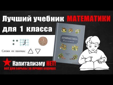 Учебник арифметики для 1 класса. Пчелко А.С., Поляк Г.Б.