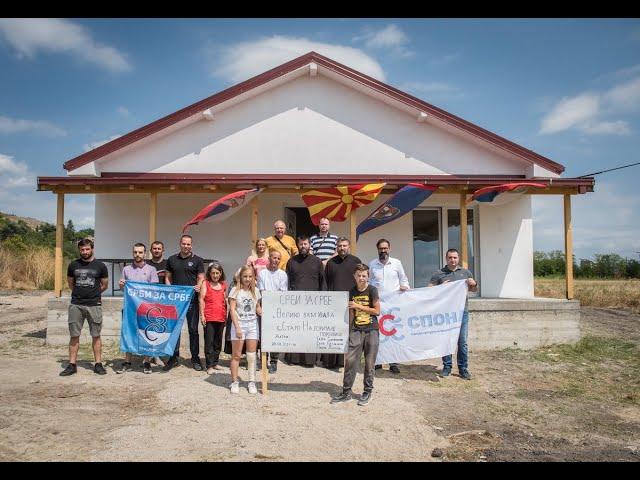 Браћа Срби у новом дому породице Лазаревски у Старом Нагоричану!