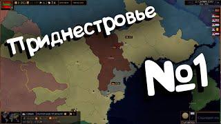 Age of Civilization 2 (Приднестровье). №1.