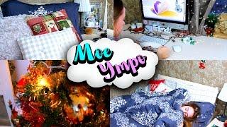 моё утро мое зимнее утро my morning routine влог vlog