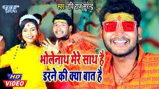 #Video- भोलेनाथ मेरे साथ है डरने की क्या बात है I #Ravi Raj Surendra I 2020 भोजपुरी काँवर Song