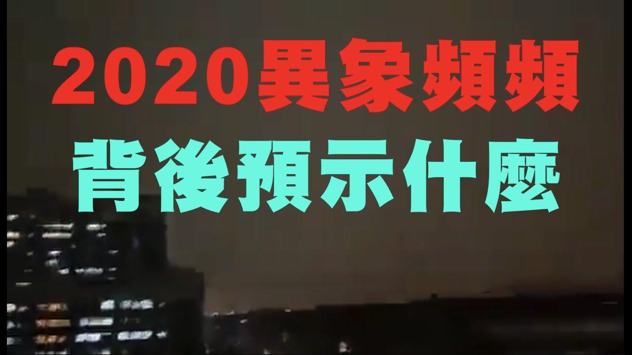2020異象頻頻 背後預示著什麼? 冰雹預示兵象、戰爭?7月北京冰雹,地陷;6月北京降病毒狀冰雹;5月北京白晝變黑夜。(脑洞vs黑洞 第14集)
