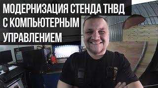 Ремонт і модернізація дизельного стенди ТНВД