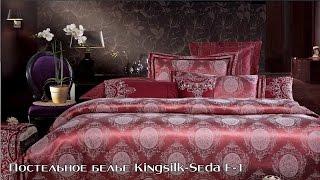 Постельное белье Kingsilk Seda F-1 в интернет-магазине