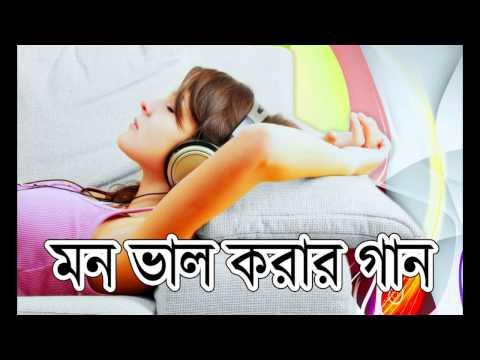 Bast Soft Bangla Song / মন ভাল করার গান - 01