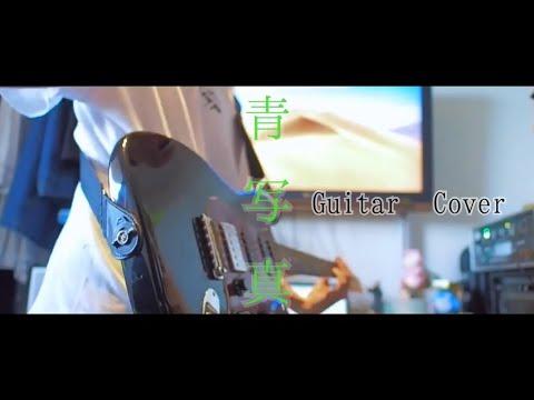 青写真 / Ivy To Fraudulent Game|Guitar Cover