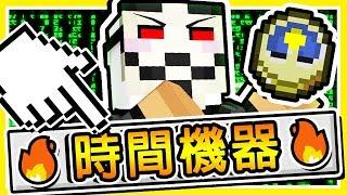 Minecraft 每個男孩子の夢想【時間機器】The World !!⭐時空跳躍⭐使用駭客高科技 !! thumbnail
