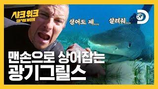상어도 제... 친구죠 생선 샤워하고 바닷속으로★ 오늘…
