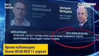 """Насколько серьезно """"разоблачение"""" Навального?"""