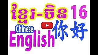 Learn Chinese-English-speak Khmer | Dictionary Chinese khmer | រៀនភាសាចិនថ្នាក់ដំបូង 16