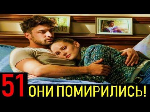 Не отпускай мою руку 51 серия русская озвучка