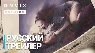 Мара. Пожиратель снов | Русский трейлер (дублированный) | Фильм [2018]