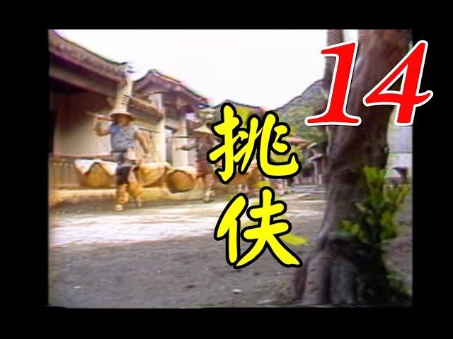 『挑伕』第14集(郎雄 陳慧樓 張振寰 張詠詠 張馨今 丁華寵)_1984年