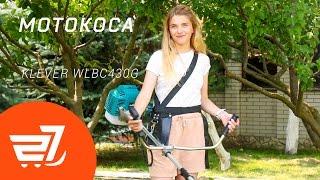 Мотокоса KLEVER WLBC430G-27.ua(Цена и наличие: https://27.ua/ua/shop/motokosa-klever-moshchnostyu-1-7-l-s-wlbc430g.html?sphrase_id=103155 Видеообзор: Мотокоса KLEVER ..., 2016-08-27T05:38:02.000Z)
