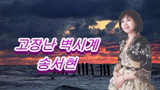 [예쁜 트롯 아지매]가수 송서현-고장난 벽시계(원곡 나…