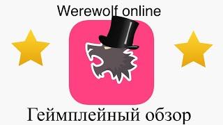 бомба!!! Werewolf online - геймплейный обзор