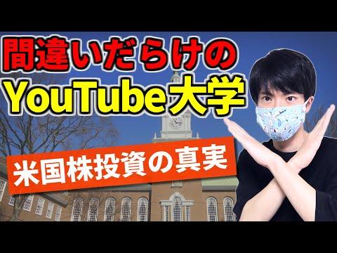 中田敦彦さんの米国株投資解説は間違いだらけ【YouTube大学】