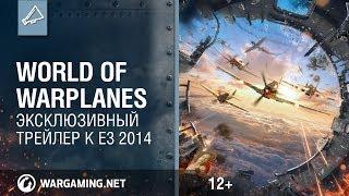 Эксклюзивный трейлер к E3 2014