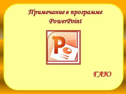 Примечание в программе PowerPoint