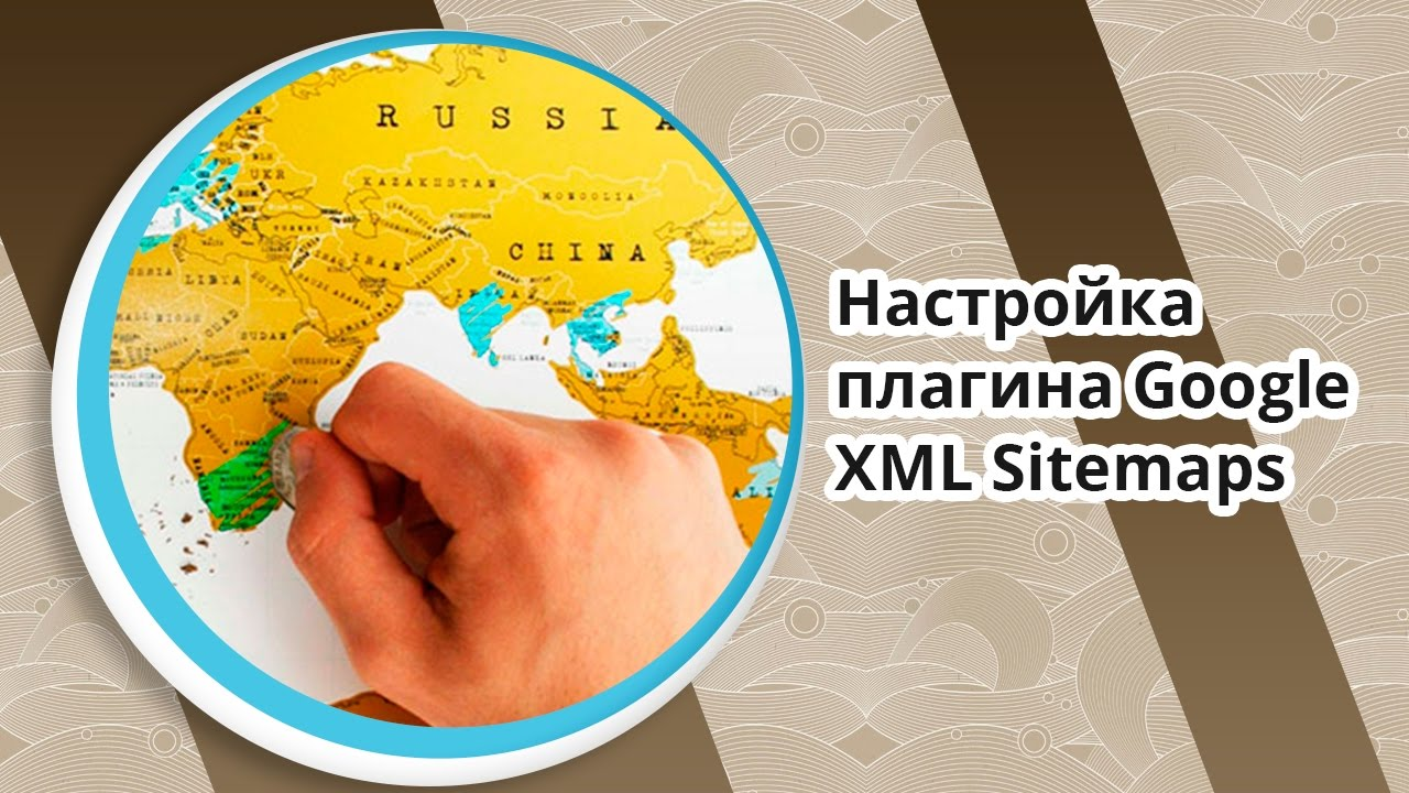 Как установить и настроить плагин google xml sitemaps youtube