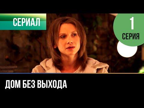 ▶️ Дом без выхода 1 серия - Мелодрама | 2010 - Русские мелодрамы