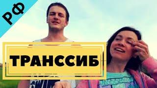 ТРАНССИБИРСКАЯ МАГИСТРАЛЬ - ИДЕИ ПО РАЗВИТИЮ ТУРИЗМА В РОССИИ ☯ Культурный код