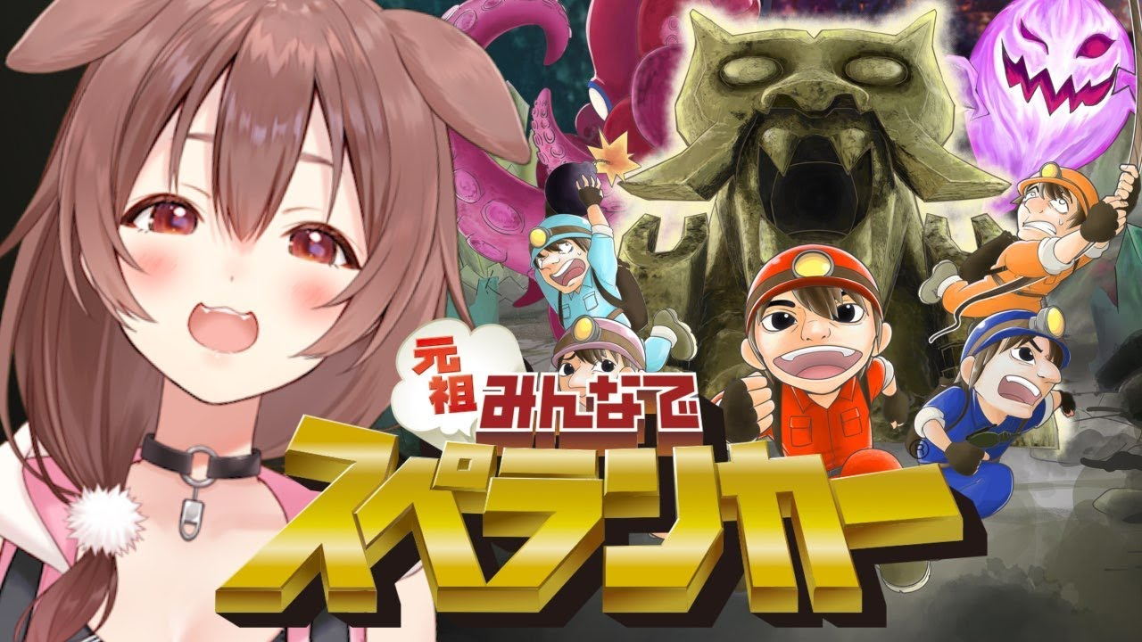 [Audience Participation Type]Let's play Spelunker together with all the original switch version!