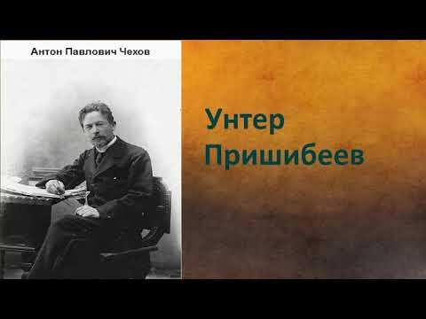 Антон Павлович Чехов.  Унтер Пришибеев. аудиокнига.